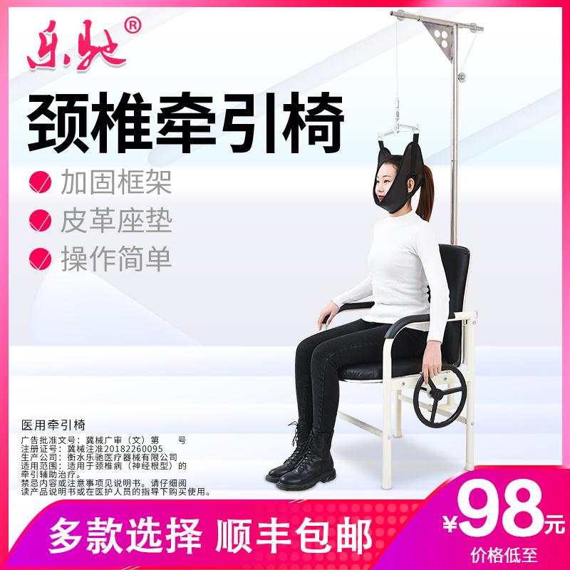 乐驰颈椎牵引器家用颈部理疗医用椅
