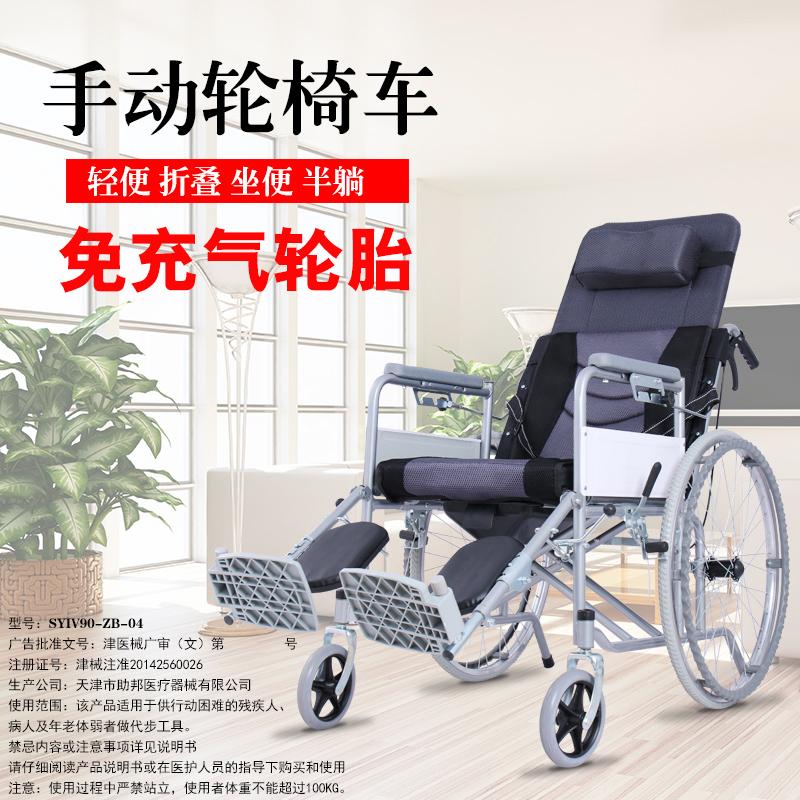 乐驰轮椅轻便折叠带坐便多功能半躺全躺老人便携残疾人手推代步车