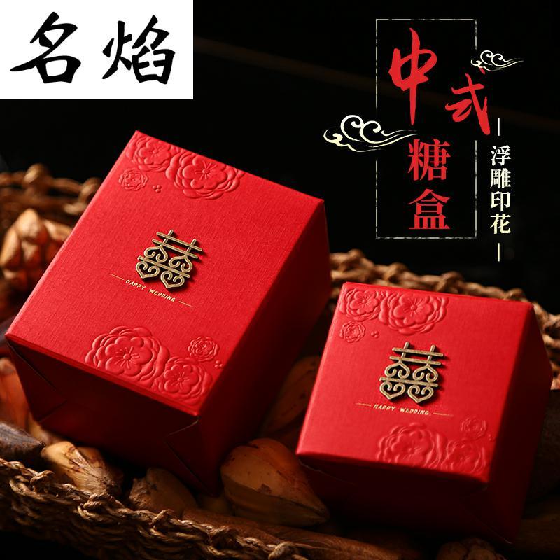 2019款创意中国风喜糖盒婚庆喜糖盒子婚礼礼盒结婚糖盒包装糖果盒买三送一