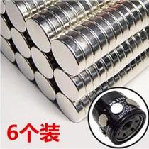 装汽车机油滤芯滤清器强力磁铁超强吸力石吸附铁屑保护发动机