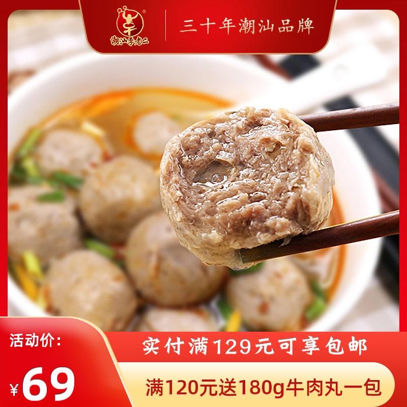 达濠李老二 潮汕牛肉丸牛筋丸2斤火锅烧烤食材丸子组合套餐