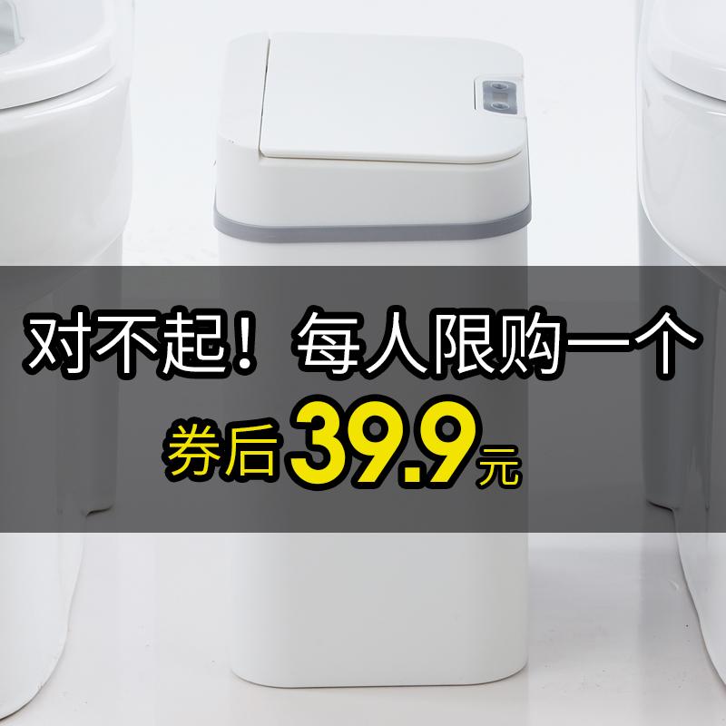 智能垃圾桶感应式家用客厅厨房卫生间创意自动带盖电动垃圾桶大号