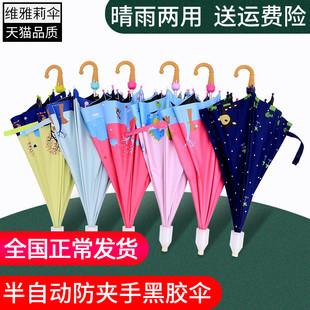 儿童雨伞女小童宝宝男童女童幼儿园小孩小学生黑胶上学太阳伞雨具品牌