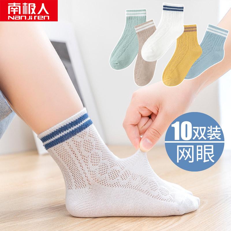 南极人儿童袜子纯棉春夏季薄款中筒夏天网眼透气男童女童宝宝袜