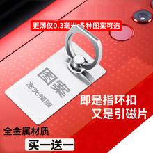 超薄牢固不锈钢铁引磁片磁吸贴片手机平板ipad通用支架指环扣抖音