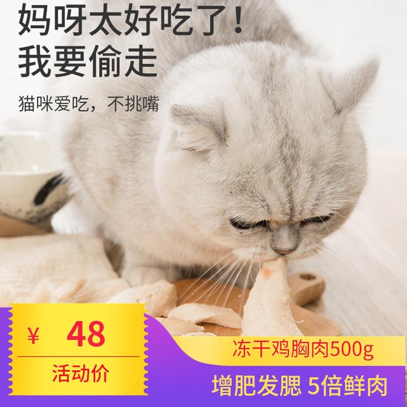 猫咪零食冻干大块鸡胸肉鸡肉粒猫狗通用成幼猫增肥发腮宠物猫食品