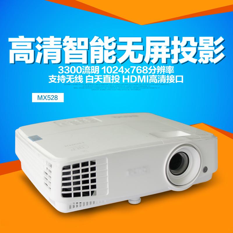 Benq / BenQ mx528 с проекцией домашний инструмент высокая Qing 1080P офисная реклама с проекцией Машина 3D без линия