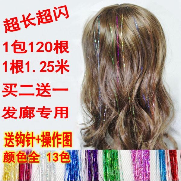 彩色假发金线接发金丝彩丝彩带无痕接发丝七彩闪亮光炫彩编发绳子