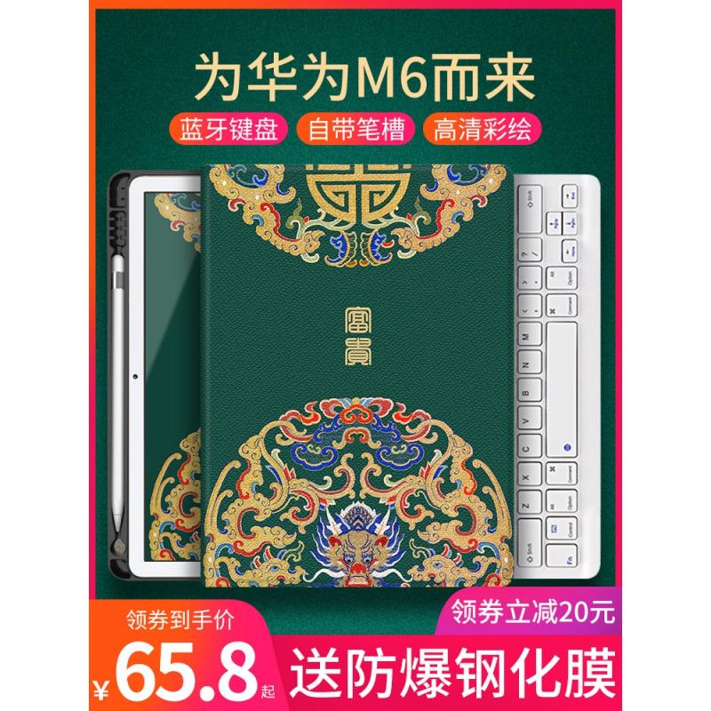 适用华为m6平板保护套10.8寸蓝牙键盘带笔槽8.4平板壳新款matepad