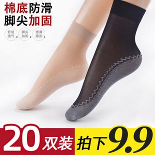 超薄丝袜女短薄款 女士短袜子女中筒袜防勾丝耐磨 肉色纯棉袜春夏季