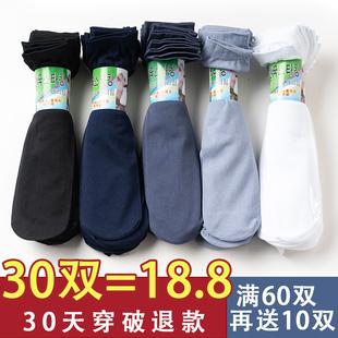 超薄丝袜男夏季薄款袜子男中筒袜长袜男黑色男士袜子透气防臭吸汗