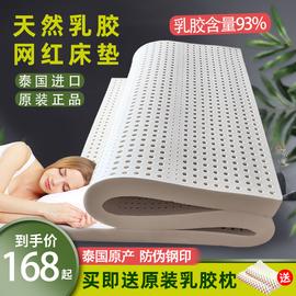 泰国天然乳胶床垫榻榻米垫1.5米加厚席梦思儿童床定制1.8软硬床褥图片
