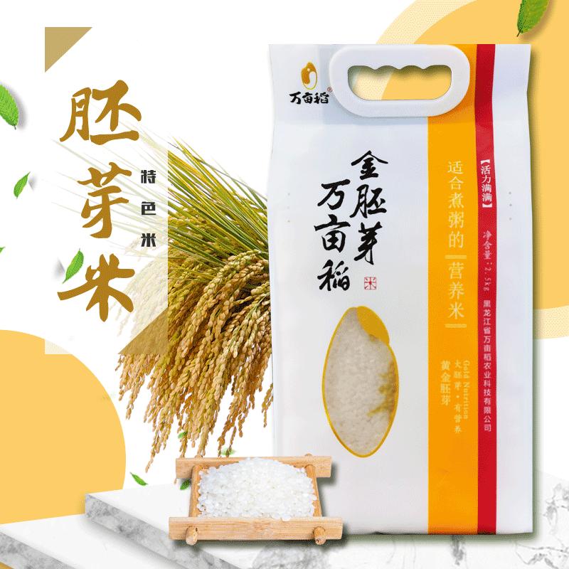 万亩稻金胚芽米东北米新米适合宝宝煮粥的营养米2.5kg真空包装