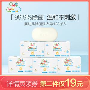婴元素 宝宝洗衣皂婴儿专用去渍 抗菌尿布皂bb皂 立白官方正品