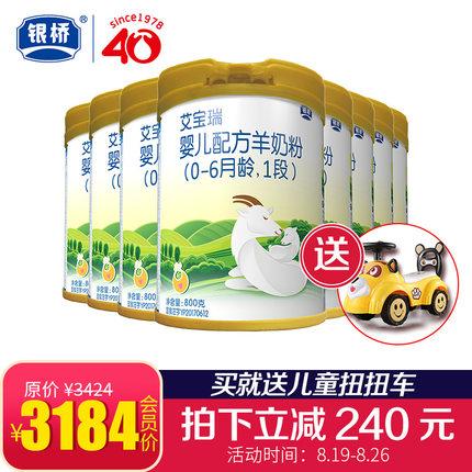 银桥艾宝瑞奶粉1段幼儿婴儿配方纯羊奶粉800g*8罐装0-6个月