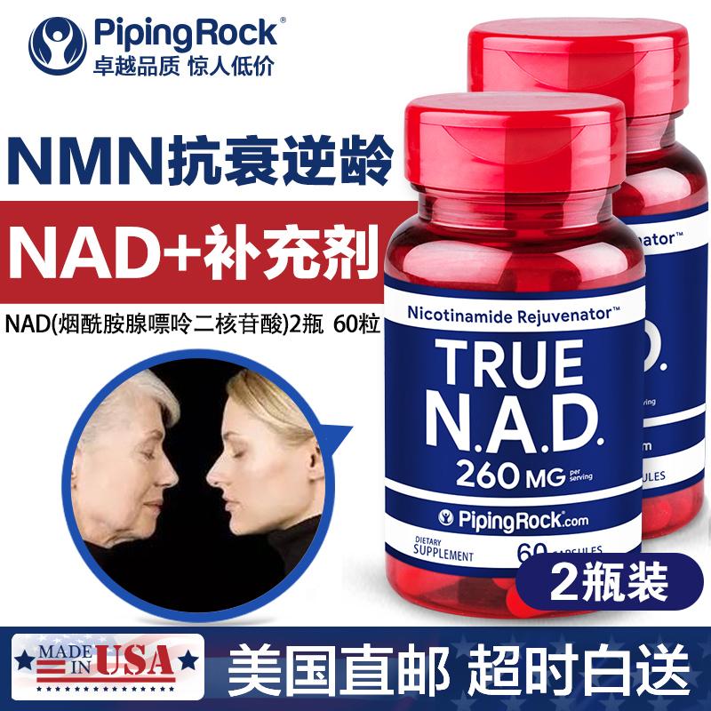 美国NAD+补充剂β烟酰胺单核苷酸NMN9000+抗衰老进口正品非基因港