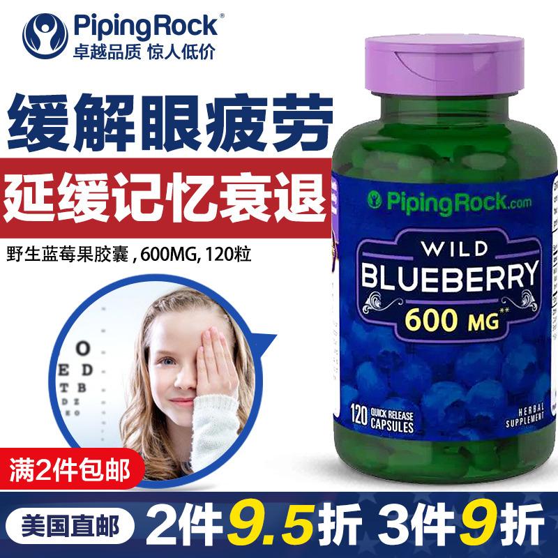 美国朴诺蓝莓护眼片非儿童青少年近视护眼丸缓解疲劳保健品叶黄素