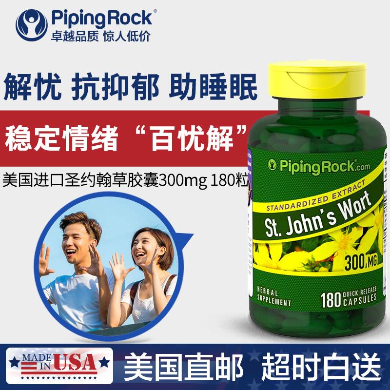 Капсулы Сент-Джонса Wort 300 мг 180 таблеток + 5-HTP пять капсул гидрокситриптофана успокаивают нервы, чтобы помочь затухать во сне черный вегетарианец
