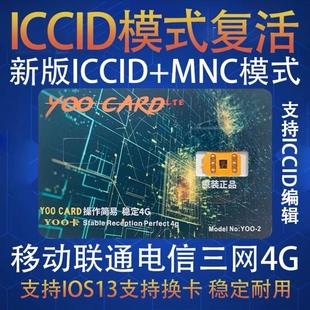 yoo卡貼yoocard蘋果7/8Plus/X/XS/XR/MAX/11PRO移動聯通電信4G