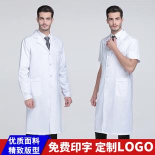 医用白大褂长袖 护士服牙科口腔学生实验室工作服 夏装 医生服男短袖