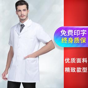 医用短袖男短款小褂长袖夏季白大褂