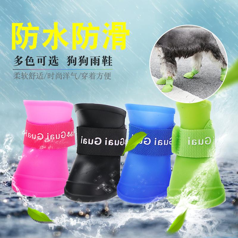 狗狗鞋子小狗比熊雪纳瑞博美贵宾犬泰迪防水夏季宠物雨鞋 一套4只