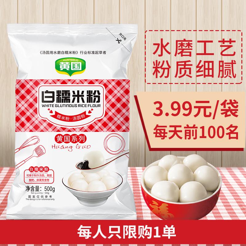 黄国粮业糯米粉面1斤水磨500g家...