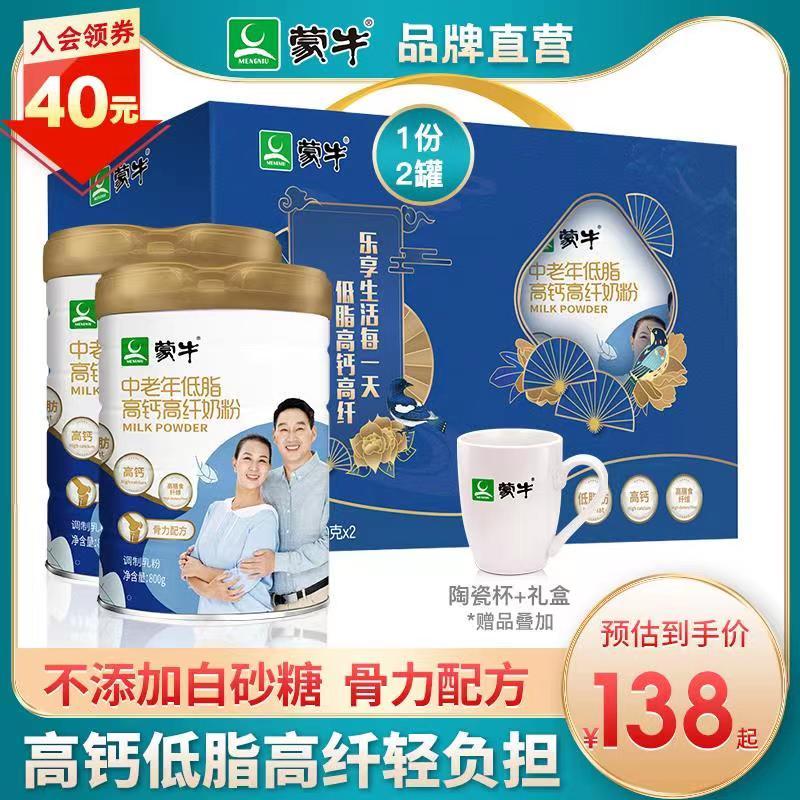 蒙牛中老年人低脂高钙高纤奶粉
