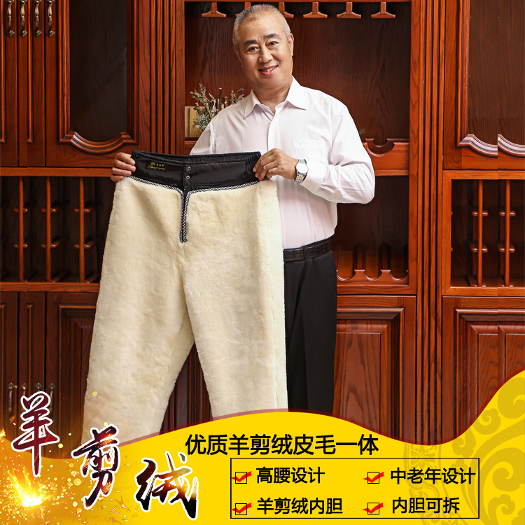 Middle aged and old mens winter cashmere and fur integrated cotton trousers high waist loose Plush large size thickened leather leather trousers