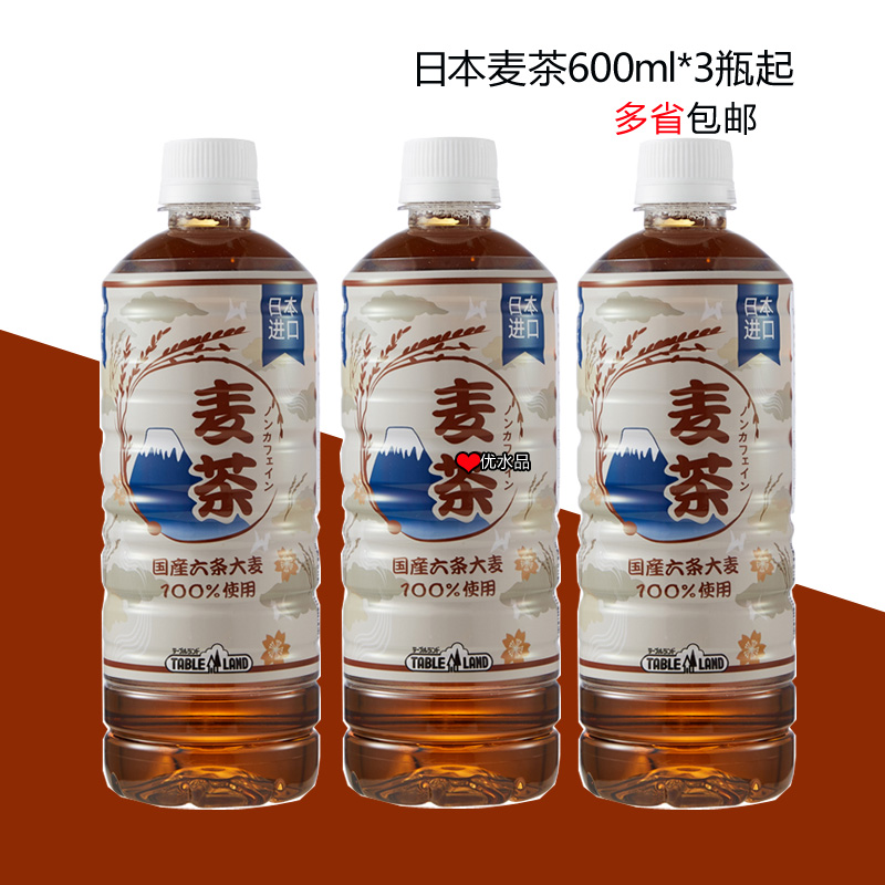 Tableland wheat tea beverage imported from Japan