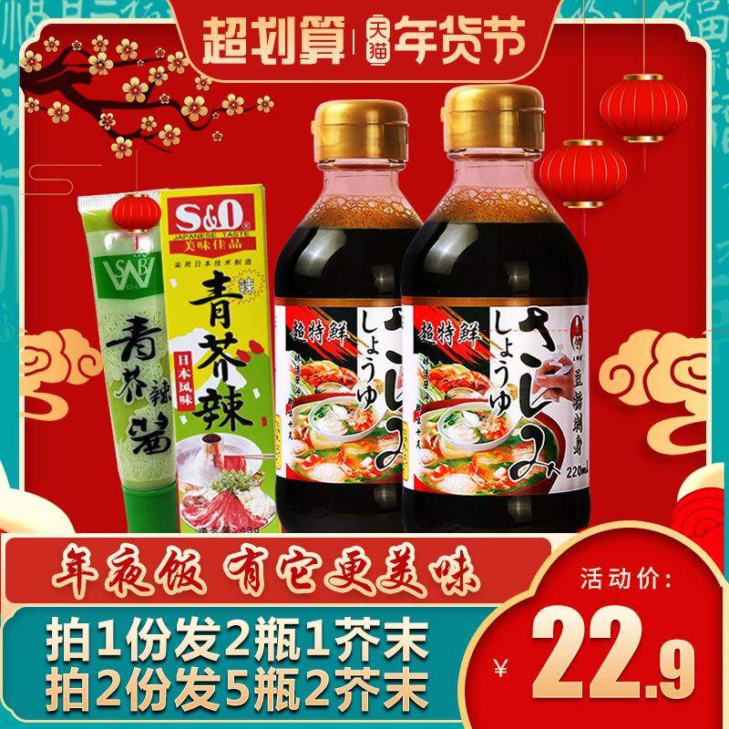 日本料理生鱼片刺身豆捞寿司淡酱油凉拌日式火锅海鲜特级生抽2瓶