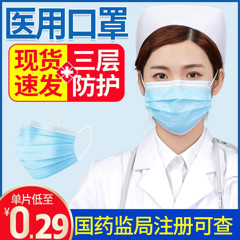 一次性医疗口罩三层医用口鼻罩外科防护儿童医护医生专用50只小孩