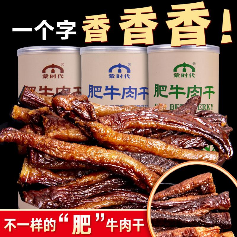 10月21日最新优惠【肥瘦牛肉干】内蒙古特产正宗烧烤风干手撕牛肉干蒙时代小零食