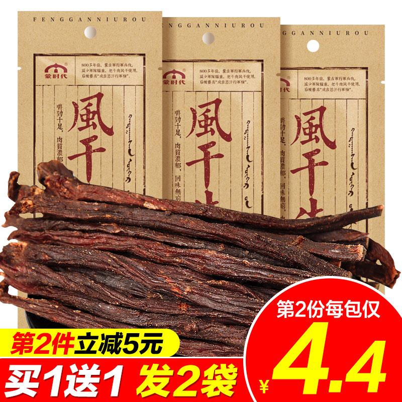 【发2包】牛肉干内蒙古超风干手撕麻辣味特产蒙时代正宗小吃零食