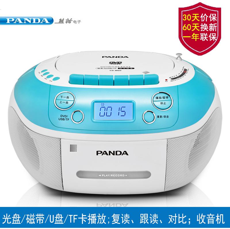 PANDA/熊猫CD-860复读dvd机播放机磁带U盘TF卡转录英语学习跟读机
