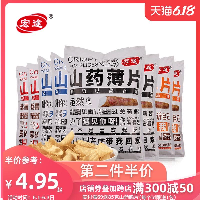 宏途山药脆片15g小包装组合脆薯片休闲零食办公室小吃膨化食品