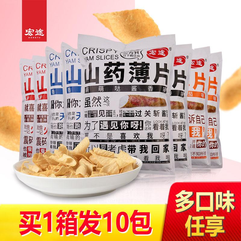 宏途山藥脆片15g*10小包裝組合脆薯片休閑零食辦公室小吃膨化食品