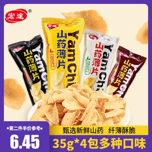 宏途山药薄片分享装网红35g*锅巴