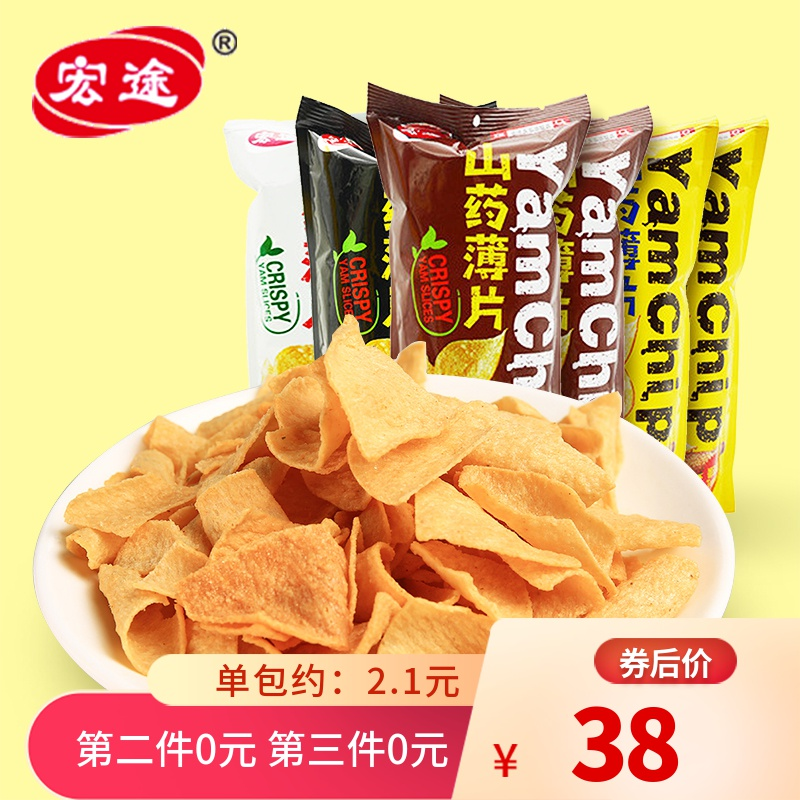 【李佳琦推荐】宏途山药薄片脆片35g*6包薯片锅巴小吃休闲零食