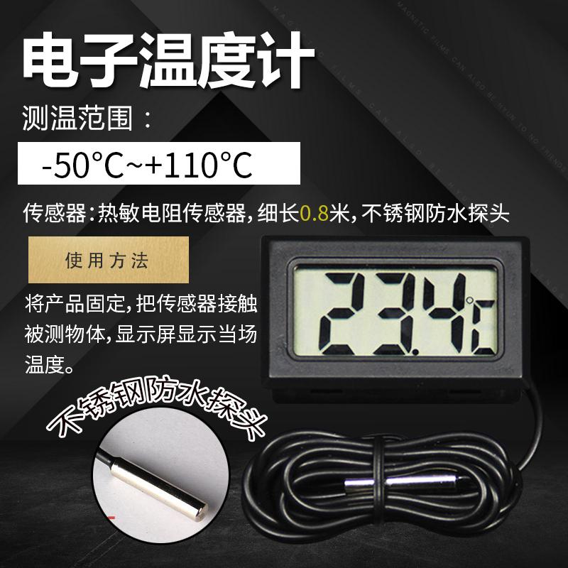 包邮数显数字温度计带防水探头高精度鱼缸冰箱水温测温仪LED显示图片
