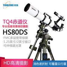 天狼官方旗舰店 天狼都市新概念画师TQ4-HS80DS天文望远镜摄影镜