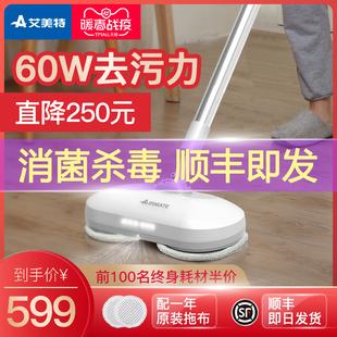 艾美特无线电动拖把扫地一体机手推式自动清洁无蒸汽擦地拖地神器品牌