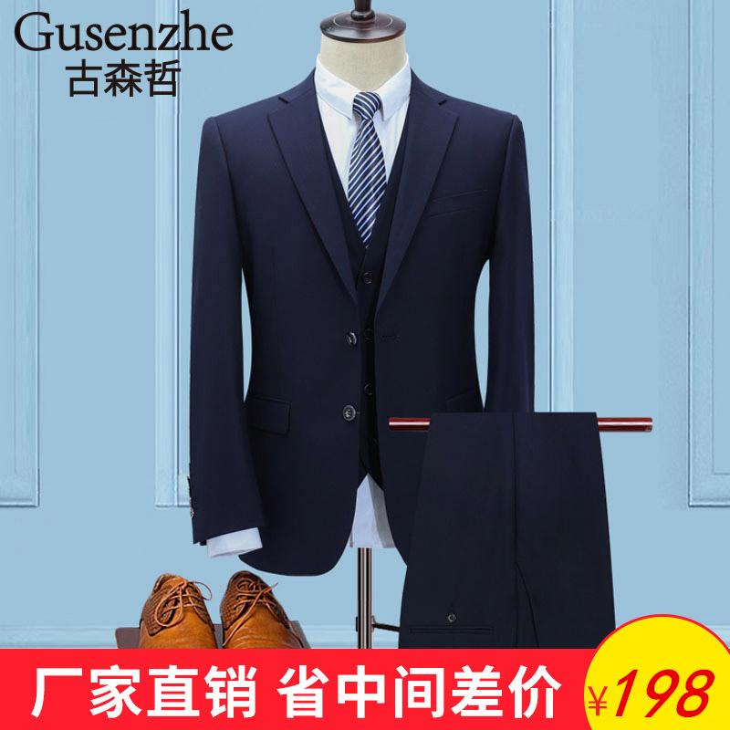 西服套装男士商务休闲西装套装男职业正装上班面试新郎结婚礼服