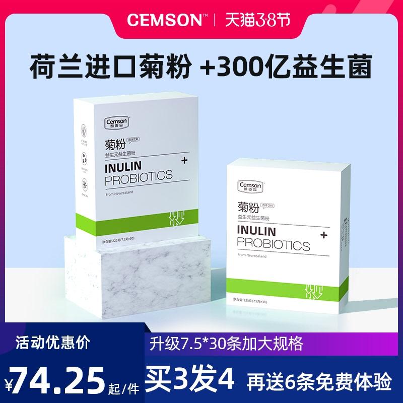 【凯麦森】益生元菌低聚果糖5g*20条