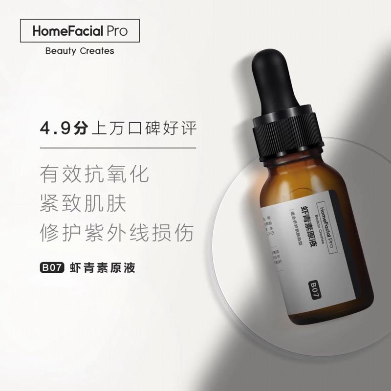 【特价】Homefacialpro虾青素原液 抗氧化紧致深层修护HFP正品
