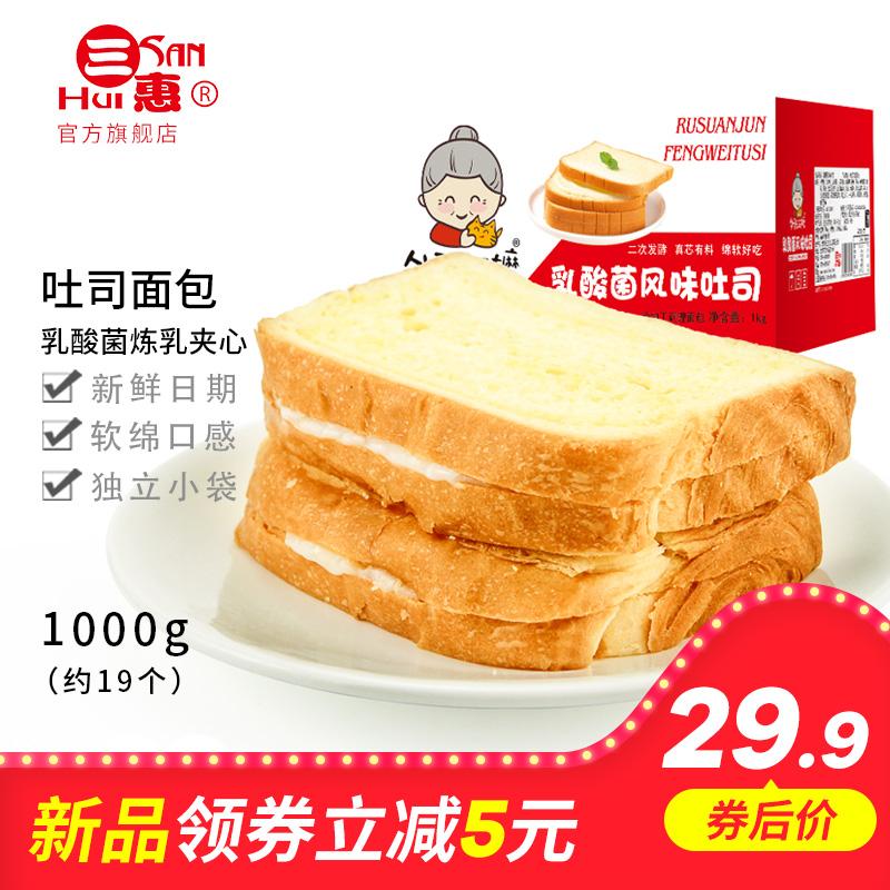 三惠吐司面包乳酸菌炼乳夹心手撕小口袋网红零食营养早餐整箱切片