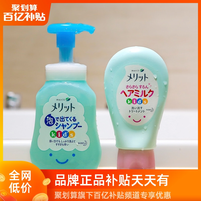 日本花王儿童洗发水儿护发素套装3宝宝6男孩12岁女孩专用女童柔顺