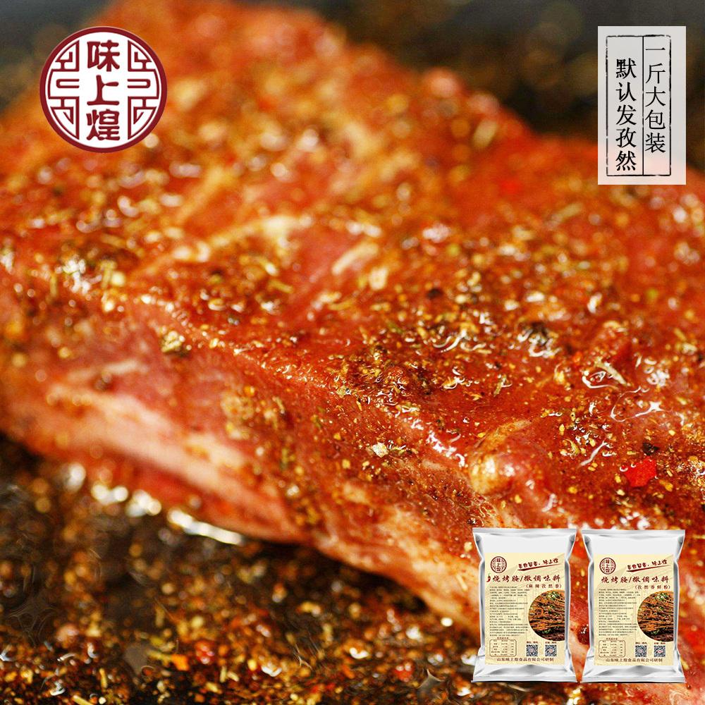 烧烤腌肉料细粉500g 秘制五花牛羊里脊肉商家用 韩式烤肉配方腌料