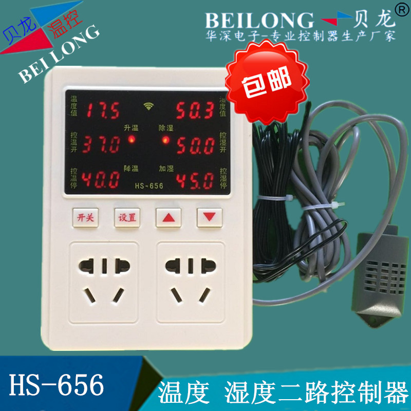 656 智能数显温湿度控制开关可调温湿度仪表5KW温湿控插座温控器