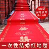 红地毯一次性婚庆结婚用地毯防滑加厚无纺布婚礼红色结婚楼梯包邮